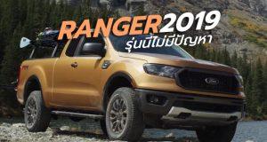 Ford เริ่มผลิต Ranger 2019 ในอเมริกาอีกครั้ง ราคาเริ่มต้น 8 แสนบาท