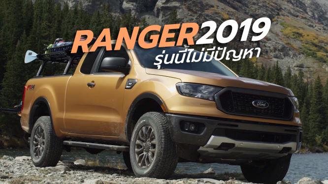 2019 Ford Ranger XLT USA