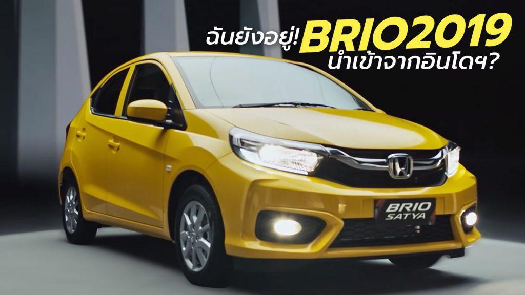 2019 Honda Brio Thailand