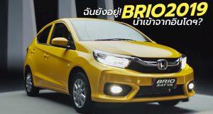 นำเข้า All-New 2019 Honda Brio (ฮอนด้า บริโอ) โฉมใหม่ เจนเนอเรชั่นที่ 2 จากอินโดนีเซีย?