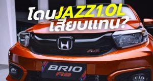2019 Honda Brio โฉมใหม่ ดูแล้วน่าใช้ แต่เมืองไทยไปไม่รอด?