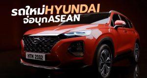 Hyundai จะขายซิิตี้คาร์และ SUV ใน ASEAN หลังตั้งโรงงานในอินโดนีเซีย