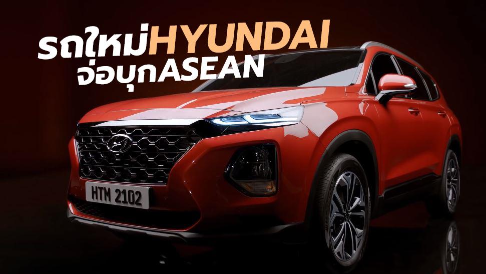 Hyundai ASEAN