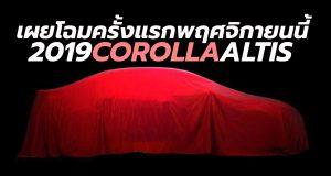เปิดตัว All-New 2019 Toyota Corolla Altis Sedan โฉมใหม่ล่าสุด พฤศจิกายนนี้