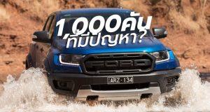 สื่อนอกเผย Ford มีปัญหาประมาณ 1,000 คัน