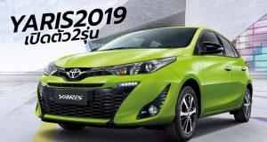 เปิดตัว 2019 Toyota Yaris G+ และ Yaris ATIV S+ รุ่นใหม่ล่าสุด พร้อมราคา