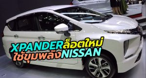 Mitsubishi ขยายกำลังการผลิต Xpander เป็น 2.2 แสนคัน ใช้ขุมพลัง Nissan