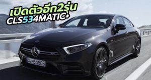 เปิดตัว 2019 Mercedes-AMG CLS 53 4MATIC+ และ GT S ในงาน Thailand Motor Expo 2018