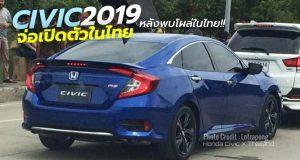 เปิดตัว Honda Civic 2019 รุ่นไมเนอร์เชนจ์ ในไทย เร็วๆนี้ หลังพบโผล่ในไทย