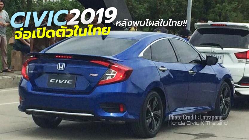 2019 Honda Civic Thailand