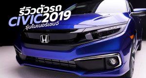 รีวิว 2019 Honda Civic sedan รุ่นไมเนอร์เชนจ์ ก่อนเข้าไทย