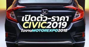 เปิดตัว 2019 Honda Civic ใหม่ รุ่นไมเนอร์เชนจ์ พร้อมประกาศราคา ในงาน Motor Expo 2018