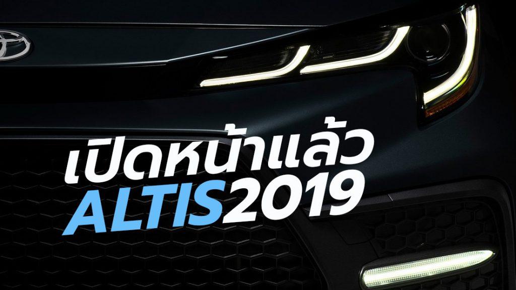 2019 Toyota Corolla Altis sedan