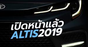 เผยโฉมด้านหน้า All-New 2019 Toyota Corolla Altis sedan ก่อนเปิดตัว