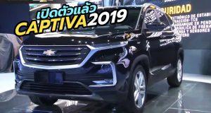 เปิดตัว All-New 2019 Chevrolet Captiva เจนเนอเรชั่นที่ 2 โฉมใหม่ คู่แฝด Baojun 530