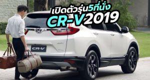 เปิดตัว ราคา 2019 Honda CR-V รุ่น 5 ที่นั่ง ใหม่ กอนอวดโฉมในงาน Motor Expo 2018