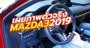 เผยภาพ All-New 2019 Mazda3 hatchback โฉมใหม่