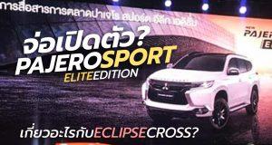 ใกล้เปิดตัว? 2019 Mitsubishi Pajero Sport Elite Edition โฉมใหม่ พฤศจิกายนนี้