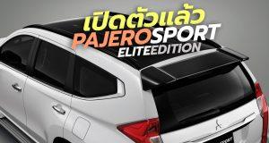 เปิดตัว 2019 Mitsubishi Pajero Sport Elite Edition รุ่นพิเศษ ราคาเริ่มต้น 1.459 ล้านบาท