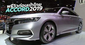 พรีวิว All-New 2019 Honda Accord เวอร์ชั่นไทย โฉมใหม่หมด