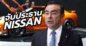 Carlos Ghosn ประธานบริหาร Nissan ถูกจับ ข้อหากระทำความผิดร้ายแรง