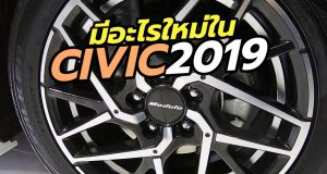 Honda Civic 2019 รุ่นไมเนอร์เชนจ์ มีอะไรใหม่?