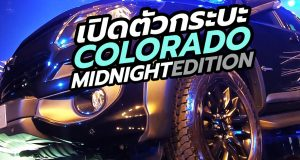เปิดตัว ราคา 2019 Chevrolet Colorado Midnight Edition เพียง 100 คัน
