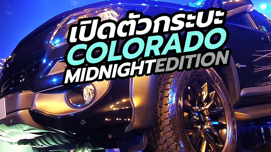 colorado midnight edition