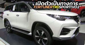 เปิดตัว 2019 Toyota Fortuner TRD Sportivo II อย่างเป็นทางการ