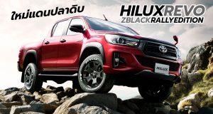 เปิดตัว 2019 Toyota Hilux Revo Z Black Rally Edition ฉลอง 50 ปี