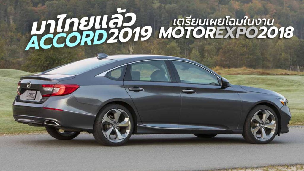 Honda เตรียมเผยโฉม All-New 2019 Accord ในไทย ที่งาน Motor Expo 2018