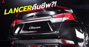 คืนชีพ Mitsubishi Lancer อาจใช้แพลตฟอร์มร่วมกับ Mirage และ Nissan Juke ใหม่
