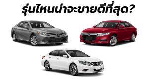 Honda Accord 2019 / Toyota Camry 2019 / Nissan Teana 2019 รุ่นไหนจะขายดีที่สุด?