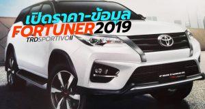 ราคา ภาพ และข้อมูล 2019 Toyota Fortuner TRD Sportivo II ก่อนเปิดตัว พฤศจิกายนนี้