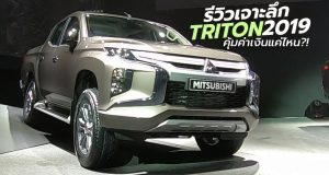 รีวิว 2019 Mitsubishi Triton (มิตซูบิชิ ไทรทัน) รุ่นปรับโฉมใหม่ ราคา 19 รุ่นย่อย