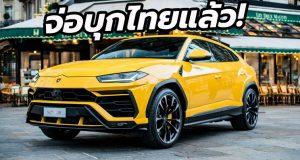 Lamborghini Urus ซูเปอร์สปอร์ตเอสยูวี จ่อเปิดตัวในไทย 26 พฤศจิกายนนี้