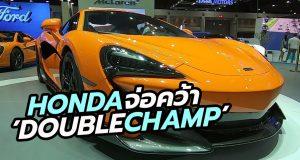 Honda จ่อคว้า 'ดับเบิ้ลแชมป์' ยอดจองรถยนต์-มอเตอร์ไซค์ Motor Expo 2018