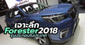รีวิว All-New Subaru Forester รุ่นประกอบในประเทศไทย พร้อมราคา