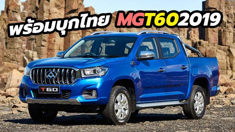 MG T60 2019