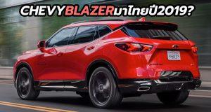 เปิดตัว Chevrolet Blazer 2019 (เชฟโรเลต เบลเซอร์) ในไทย ปี 2019 หรือไม่?
