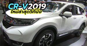 เปิดตัว-ราคา Honda CR-V 2019 รุ่น 5 ที่นั่ง ใหม่ล่าสุด