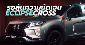 2019 Mitsubishi Eclipse Cross Black Edition รุ่นพิเศษ จะเข้าไทยหรือไม่