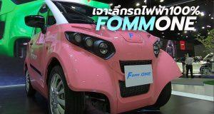 รีวิว Fomm One 2019 รถยนต์ไฟฟ้า 100% ราคา 599,900 บาท