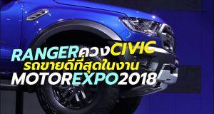 จัดอันดับ รถยนต์-มอเตอร์ไซค์ ที่ขายดีที่สุดในงาน Motor Expo 2018