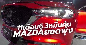 Mazda ทำยอดขาย 11 เดือน 6.3 หมื่นกว่าคัน โตขึ้นถึง 40%