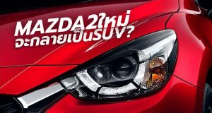 Mazda2 เจนเนอเรชั่นใหม่ อาจจะกลายเป็น SUV