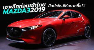 พรีวิว All-New 2019 Mazda3 ขุมพลัง SkyActiv-X ก่อนเปิดตัวในไทย