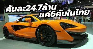 ซูเปอร์คาร์ McLaren 600LT 2018 ราคา 24.7 ล้านบาท แค่ 6 คันในไทย