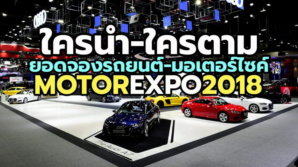 motor expo 2018