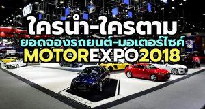 ยอดจองรถยนต์-มอเตอร์ไซค์ Motor Expo 2018 สำหรับ 7 วันแรก